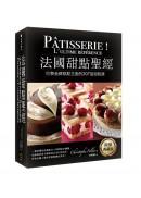 法國甜點聖經:巴黎金牌糕點主廚207堂甜點課(限量典藏版)(精裝)