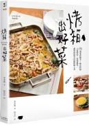 烤箱出好菜:172道家常飯菜.極品料理.人氣烘焙.特殊風味,運用烤箱多功能輕鬆上菜