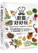 廚藝好好玩:探究真正飲食科學.破解廚房祕技.料理好食物【全新增訂版】