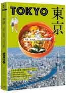 東京:最新.最前線.旅遊全攻略