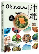 沖繩:最新‧最前線‧旅遊全攻略