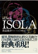 第十三個人格 ISOLA (二版)