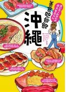 美食吃飽飽 沖繩
