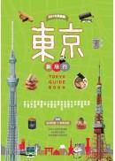 東京新旅行 2016更新版:在地人必去的私推薦,超有樂趣的定點旅遊(內附人氣區域地圖+東京電車路線圖)