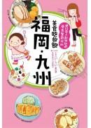 美食吃飽飽 福岡.九州