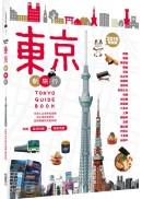 東京新旅行2015年更新版:在地人必去的私推薦,超有樂趣的定點旅遊(內附人氣區域地圖+東京電車路線圖)