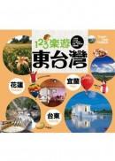 123樂遊東台灣