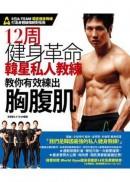 12周健身革命:韓星私人教練教你有效練胸腹肌