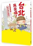 台北我來囉!:日本插畫家初次海外旅行