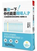 微調一下!你也能是職場人才:日本權威醫師教你掌控自律神經,打造理想人生