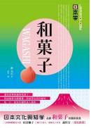 【Japanology 日本學】和果子