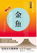【Japanology 日本學】金魚
