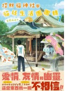招財貓神社之貓妖生活團團轉01