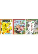 王文華動物童話森林套書(3冊)