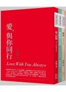 愛,與你同行套書(共3冊)