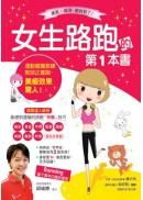 女生路跑的第一本書:運動健護教練教妳正確跑,美瘦效果驚人