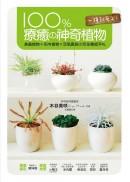 100%療癒神奇植物:食蟲植物 × 多肉植物 × 空氣鳳梨完全種植手札