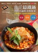 我愛鑄鐵鍋日日幸福的美味提案:飯麵主食、家常料理、宴客料理、煲湯甜點,70道簡單易上手的Multee料理