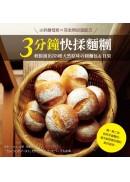 【少許酵母菌×完全無奶蛋配方】3分鐘快揉麵糰:輕鬆做出33種天然原味圓麵包&貝果