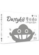 Dustykid 塵話過1:100個生活基本
