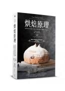 烘焙原理:探索烘焙科學的基礎,掌握烘焙藝術的精髓,傲擁職人等級的實力〔最新第三版〕
