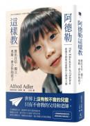 阿德勒這樣教:教出自信、獨立、勇敢、會合作的孩子(全球數億父母、教師奉行的兒童教養經典)