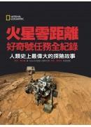 國家地理 火星零距離 :好奇號任務全紀錄:人類史上最偉大的探險故事
