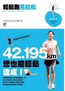輕鬆跑馬拉松:42.195km您也能輕鬆達成!