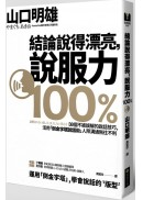 結論說得漂亮,說服力100%:38個不被誤解的說話技巧,活用「倒金字塔說話術」人際溝通無往不利!