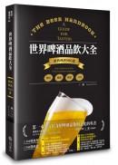 世界啤酒品飲大全:原料.製程.文化.品飲,經典啤酒500選