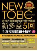 哈佛大學畢業的滿分怪物講師NEW TOEIC新多益5回全真模擬試題+解析(附1MP3+防水書套)