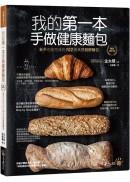 我的第一本手做健康麵包:新手也能完成的102種健康麵包【暢銷修訂版】