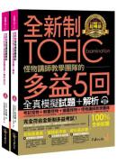 2018全新制怪物講師教學團隊的TOEIC多益5回全真模擬試題+解析(附1MP3+防水書套)