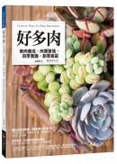 好多肉【暢銷修訂版】:美肉養成、肉寶繁殖、四季養護、創意組盆
