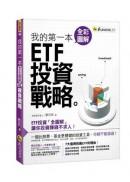 我的第一本全彩圖解ETF投資戰略
