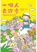 一個人去跑步:馬拉松2年級生