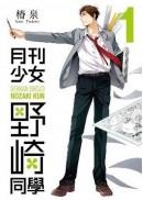 月刊少女野崎同學(01)