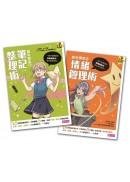 給中學生的學習術套書(共2冊)
