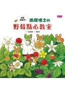 雨蛙博士的野莓點心教室