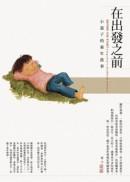 在出發之前:小嘉子的童年故事