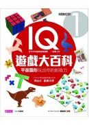愈玩愈聰明IQ遊戲大百科1:平面圖形玩出你的創造力