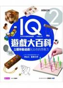 愈玩愈聰明IQ遊戲大百科2:立體移動遊戲玩出你的想像力