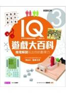 愈玩愈聰明IQ遊戲大百科3:推理解謎玩出你的數學力