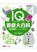 愈玩愈聰明IQ遊戲大百科4:迷宮闖關玩出你的邏輯力
