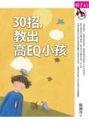 30招,教出高EQ小孩