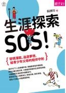 生涯探索,SOS!:發現潛能、追逐夢想,給青少年父母的陪伴守則