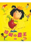 珍妮小霸王(新版)(附故事CD)