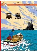 丁丁歷險記 6:黑島(精裝)