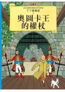 丁丁歷險記 7:奧圖卡王的權杖(精裝)