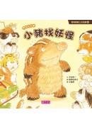 動物寶寶上幼兒園6:小豬找妖怪